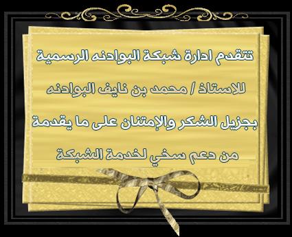 أسماء داعمي الشبكة تأسيسها